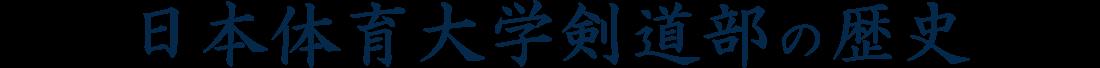 日本体育大学剣道部の歴史