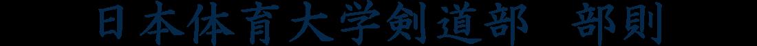 日本体育大学剣道部 部則