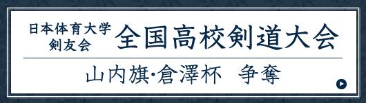山内旗・倉澤杯  錬成会