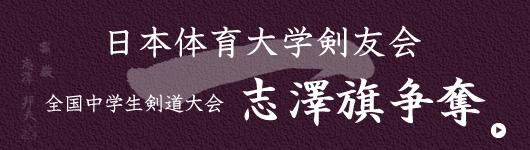 全国中学生剣道大会志澤旗 錬成会