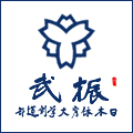 第65回全日本都道府県対抗剣道優勝大会